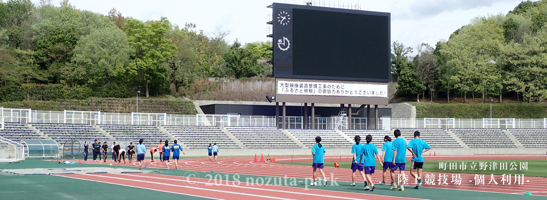 町田市立陸上競技場 -個人利用-