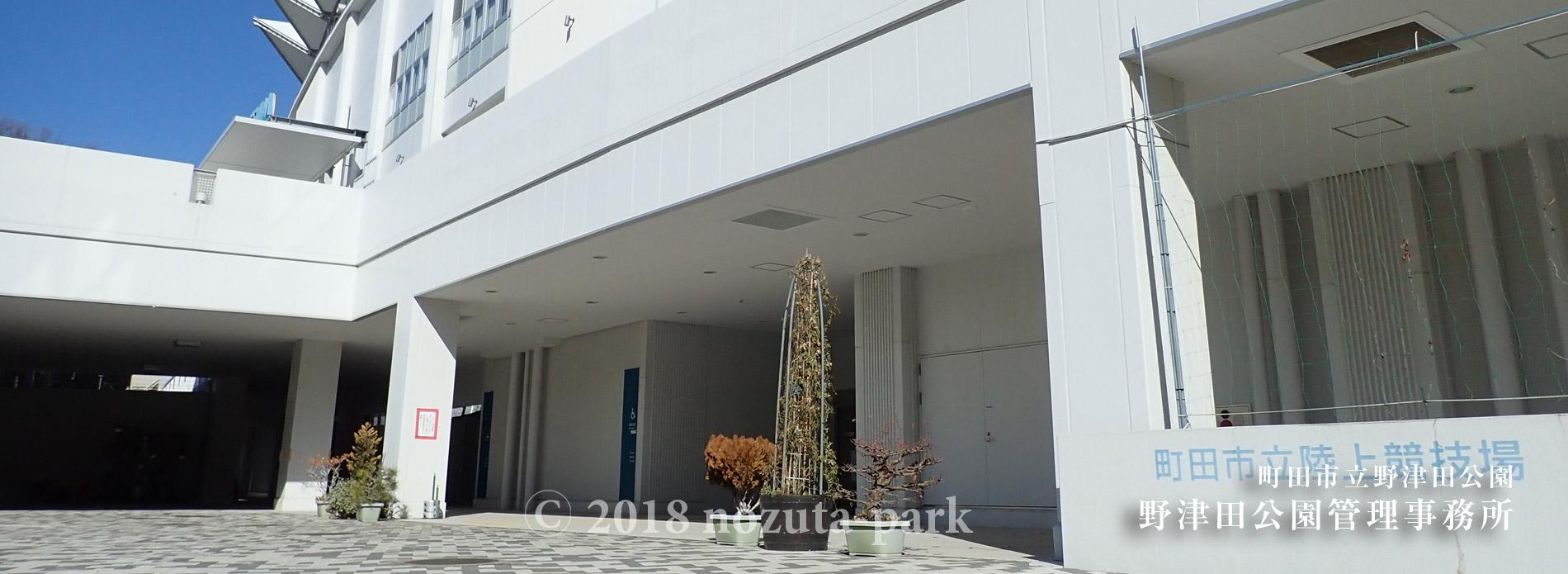 野津田公園管理事務所