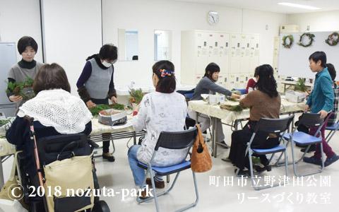 野津田公園 リースづくり教室