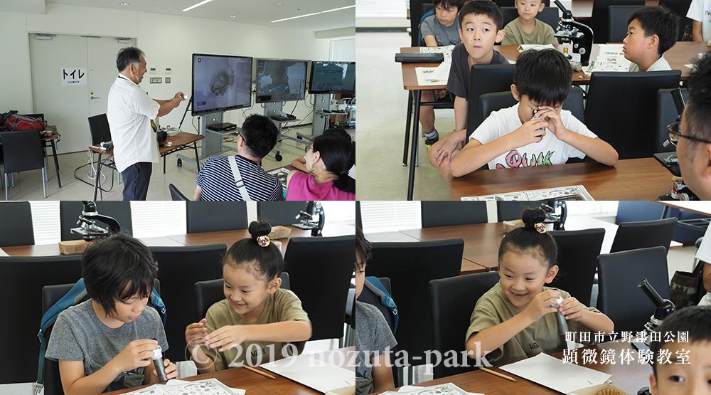 顕微鏡教室