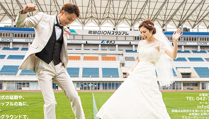 Machida Wedding