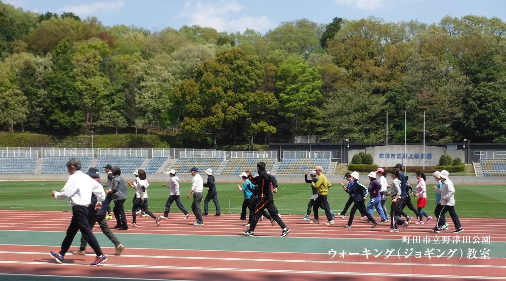 ウォーキング(ジョギング)教室