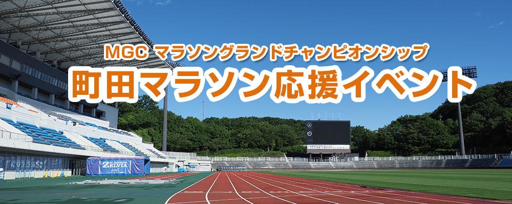 mgc テレビ 中継